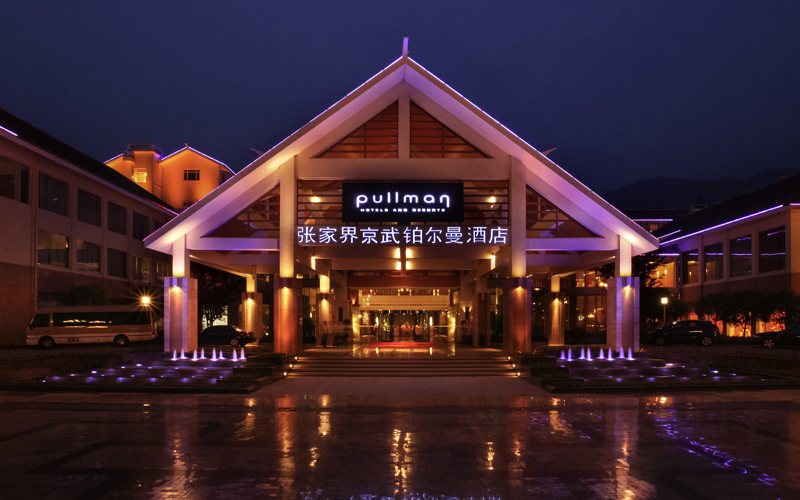 Zhangjiajie Pullman Hotel-Most Guests' Choice