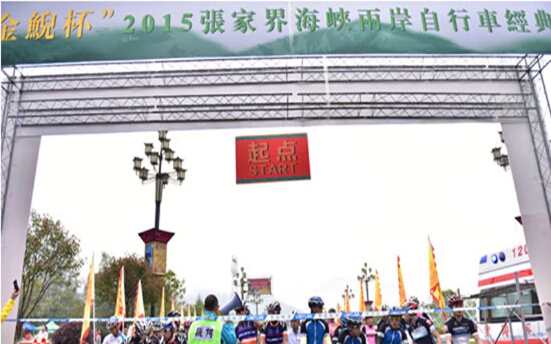 First Cross-strait Bicycle Race Launched in Zhangjiajie on March 28
