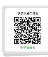 Hunan Health Code