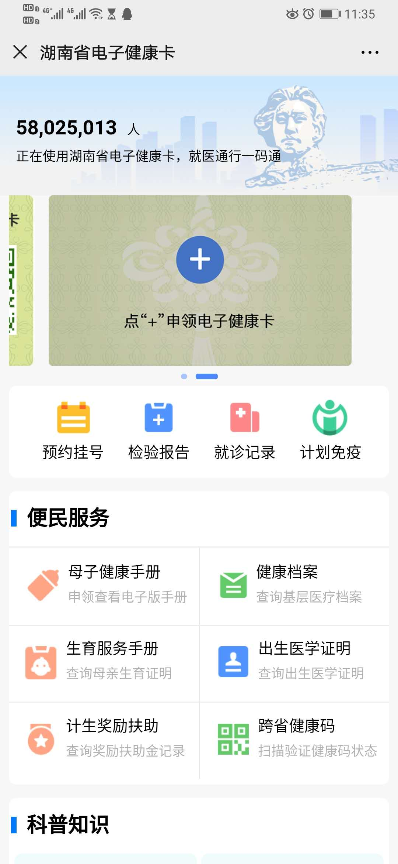 Hunan Health code,Zhangjiajie Health code
